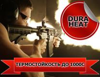 DuraHeat 2.0 термостойкая краска. Матовый черный. Готовый набор 120гр.